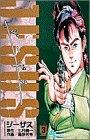 ジーザス 3 (少年サンデーコミックス)