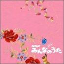 スーパーコンピレーションアルバム みんなのうた 音楽集(CCCD)