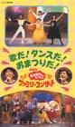 NHKおかあさんといっしょ '98春ファミリーコンサート 歌だ!ダンスだ!おまつりだ! [VHS]