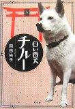 白い番犬チルー