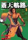 蒼天航路 第1巻 1995年10月19日発売