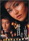 昔の男 Vol.1 [DVD]
