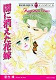 闇に消えた花嫁 (エメラルドコミックス ハーレクインシリーズ)