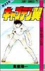 キャプテン翼 (第22巻) (ジャンプ・コミックス)