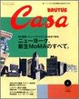 Casa BRUTUS(2005.01)