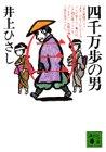四千万歩の男(三) (講談社文庫)