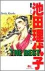 池田理代子the best―愛と闘う女たち (クイーンズコミックス)