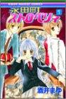 永田町ストロベリィ 1 (りぼんマスコットコミックス)