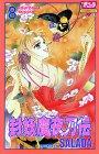 封妖魔夜刀伝 8 (ボニータコミックス)