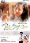 アイ・ラヴ・ユー [DVD]