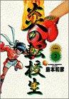 炎の転校生 2 (少年サンデーコミックスワイド版)