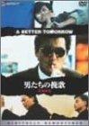 男たちの挽歌<デジタル・リマスター版> [DVD]