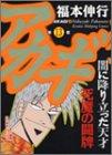 アカギ―闇に降り立った天才 (13) (近代麻雀コミックス)