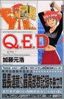 Q.E.D.証明終了 第19巻 2004年10月15日発売