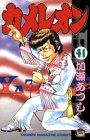 カメレオン 41 (少年マガジンコミックス)