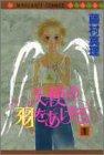 天使の羽をあげる 1 (マーガレットコミックス)