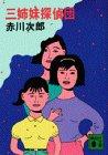 三姉妹探偵団 (講談社文庫)