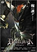 デビルマン [DVD]