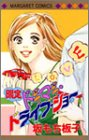 限定ドギマギ・ドライブ・ショー (マーガレットコミックス)
