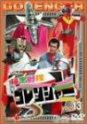 秘密戦隊ゴレンジャー Vol.13 [DVD]