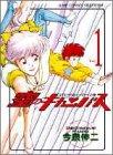 空のキャンバス 1 コブだらけのヒーロー!の巻 (ジャンプコミックスセレクション)