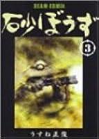 砂ぼうず 3巻 (Beam comix)