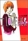 I love her (1) (集英社文庫―コミック版)