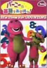 バーニーと英語であそぼっ! It's Time For Counting [DVD]