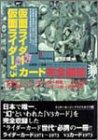 仮面ライダー・仮面ライダーV3カード 完全図鑑 (Media Books Special)