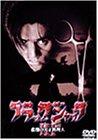 ブラック・ジャックIII [DVD]