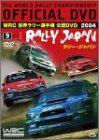 WRC 世界ラリー選手権 2004 VOL.9 JAPAN