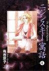 ニジンスキー寓話 4 (プリンセスコミックスデラックス)