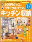 100円グッズとリサイクルグッズでスッキリ!テキパキ!キッチン収納―マネするだけで使いやすいキッチンが実現する! (Gakken hit mook)