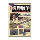〈図説〉湾岸戦争 (Rekishi gunzo series―Modern warfare)