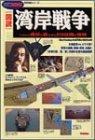 〈図説〉湾岸戦争 (Rekishi gunzo series—Modern warfare) -