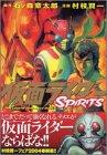 仮面ライダーSPIRITS 第6巻 2004年05月07日発売