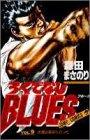 ろくでなしBLUES (Vol.9) (ジャンプ・コミックス)