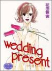 Wedding present (YOUNG YOUコミックス)