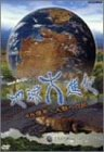NHKスペシャル地球大進化 46億年・人類への旅 第3集 大海からの離脱 そして手が生まれた [DVD]