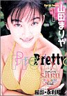 山田まりや 1—Pretty & cool (YOUNG SUNDAY PHOTO MOOK SERIES SaRu)