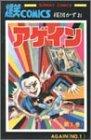 アゲイン 1 (サンデーコミックス)
