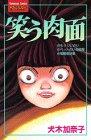 笑う肉面 / 犬木 加奈子 のシリーズ情報を見る