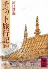 チベット旅行記(4) (講談社学術文庫 266)