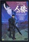 人狼 JIN-ROH [DVD]