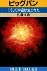 ビッグバン―こうして宇宙は生まれた (ブルーバックス (B‐564))