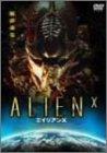 エイリアンX [DVD]