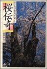 桜伝奇―日本人の心と桜の老巨木めぐり