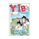 YAIBA (1) (少年サンデーコミックス)