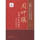 img - for China Practical Medicine Masters Classic Library: TRADITIONAL Practical Traditional Chinese Internal Medicine(Chinese Edition) book / textbook / text book