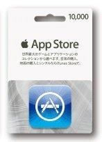 App Store プリペイドカード10000円